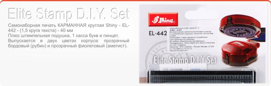 EL-442